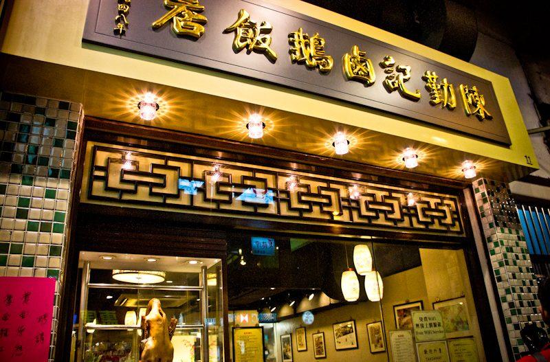 Chan Kan Kee Chiu Chow 陳勤記鹵鵝飯店 et les spécialités de la cuisine Chiu Chow