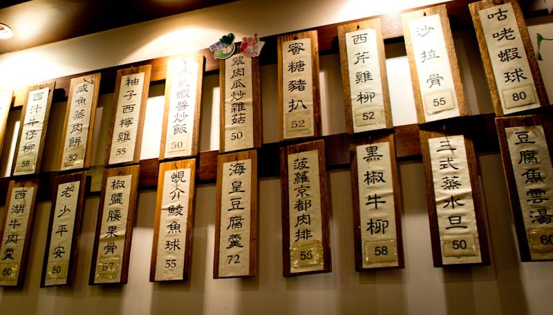 Home Feel 住家菜, La Cuisine chinoise comme à la Maison