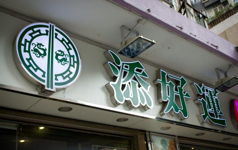 Le Tim Ho Wan mérite-t-il vraiment autant d'honneur ?