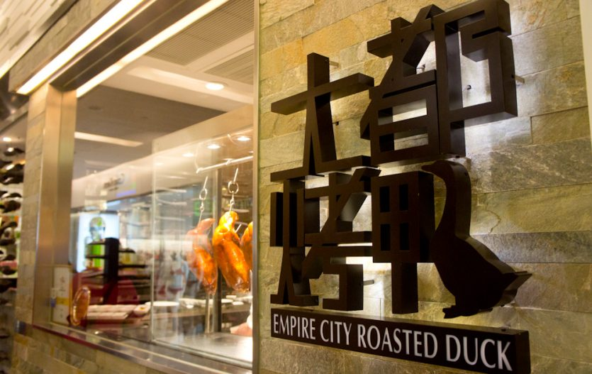 Empire City Roasted Duck 大都烤鴨, Canard rôti au bois de Litchi